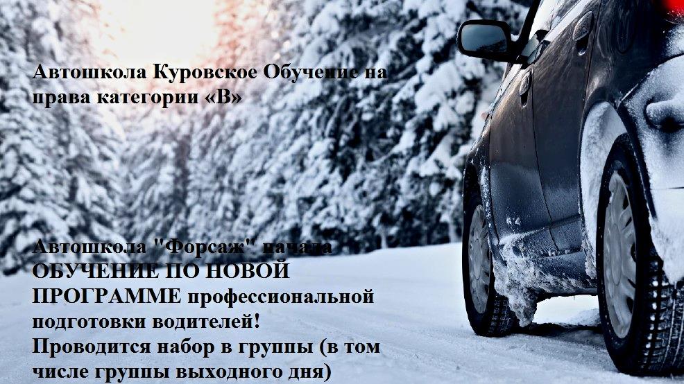 Набор в автошколу Форсаж город Куровское